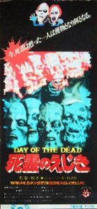 Day of the Dead Japanese Cinema Movie Ticket Stub