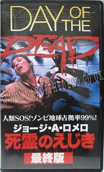 Day of the dead japanese VHS Front